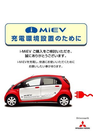 Imiev_charge_2